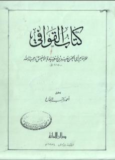 كتاب القوافي - الأخفش