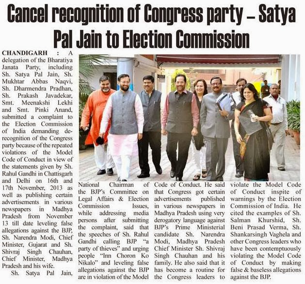 Cancel recognition of Congress party - Satya Pal Jain to Election Commission