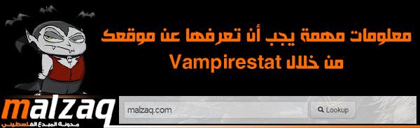 معلومات مهمة يجب أن تعرفها عن موقعك من خلال Vampirestat - مدونة المبدع الفلسطيني - احصائيات موقعك - عدد الزوار - تقييم الموقع