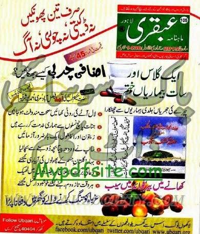 Ubqari Digest March 2015