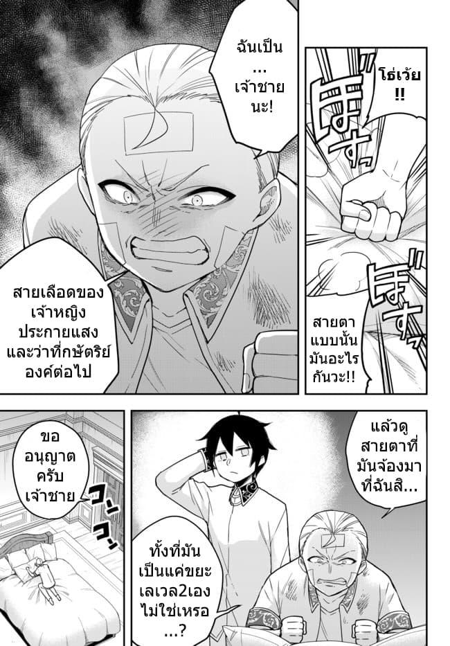 Jitsu wa Ore, Saikyou deshita?-ตอนที่ 11.1