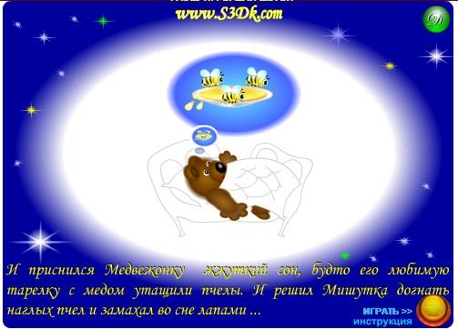Медведь во сне и на яву. Игра сон медвежонка.