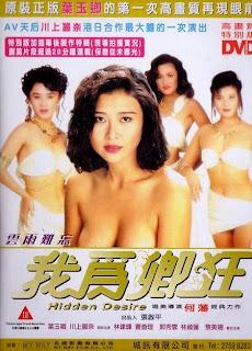 Ngoh wai hing kong | Hidden Desire 1991