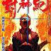 Baca Manga Komik Feng Shen Ji Chapter 184 Bahasa Indonesia