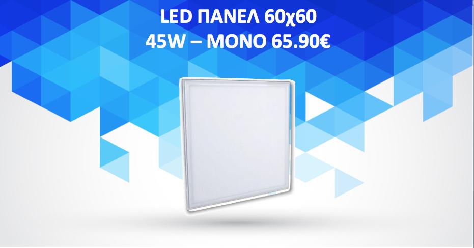 led panel 45w