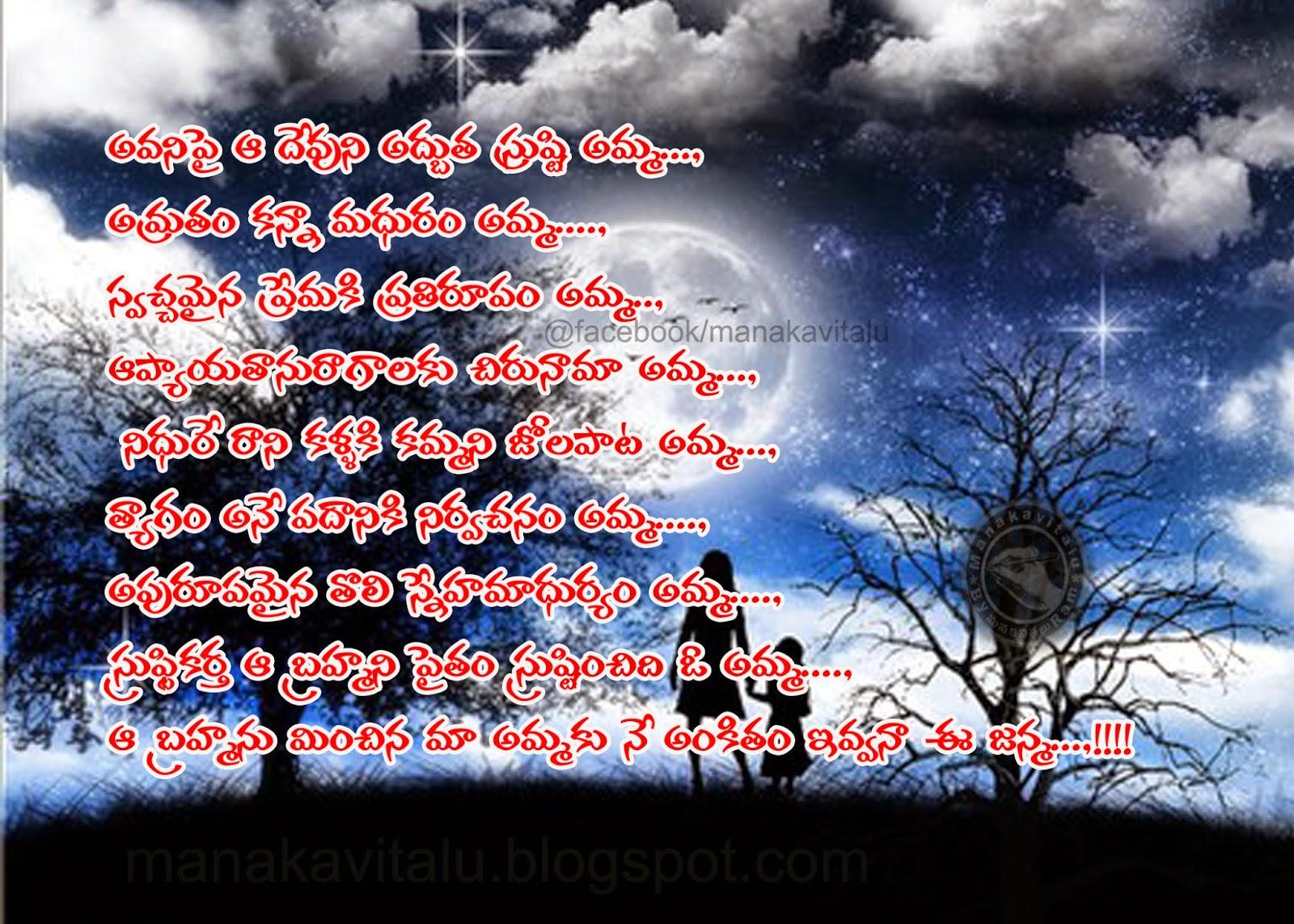 edited on photos and images amma,mothers day,mathrudinostavam, telugu kavitha,poem,poitry,in telugu