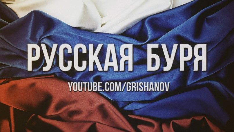 Русская буря
