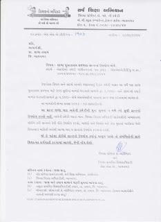 SHALA PUSTAKALAY GRANT VAPRASH BABAT BHAVNAGAR DIST
