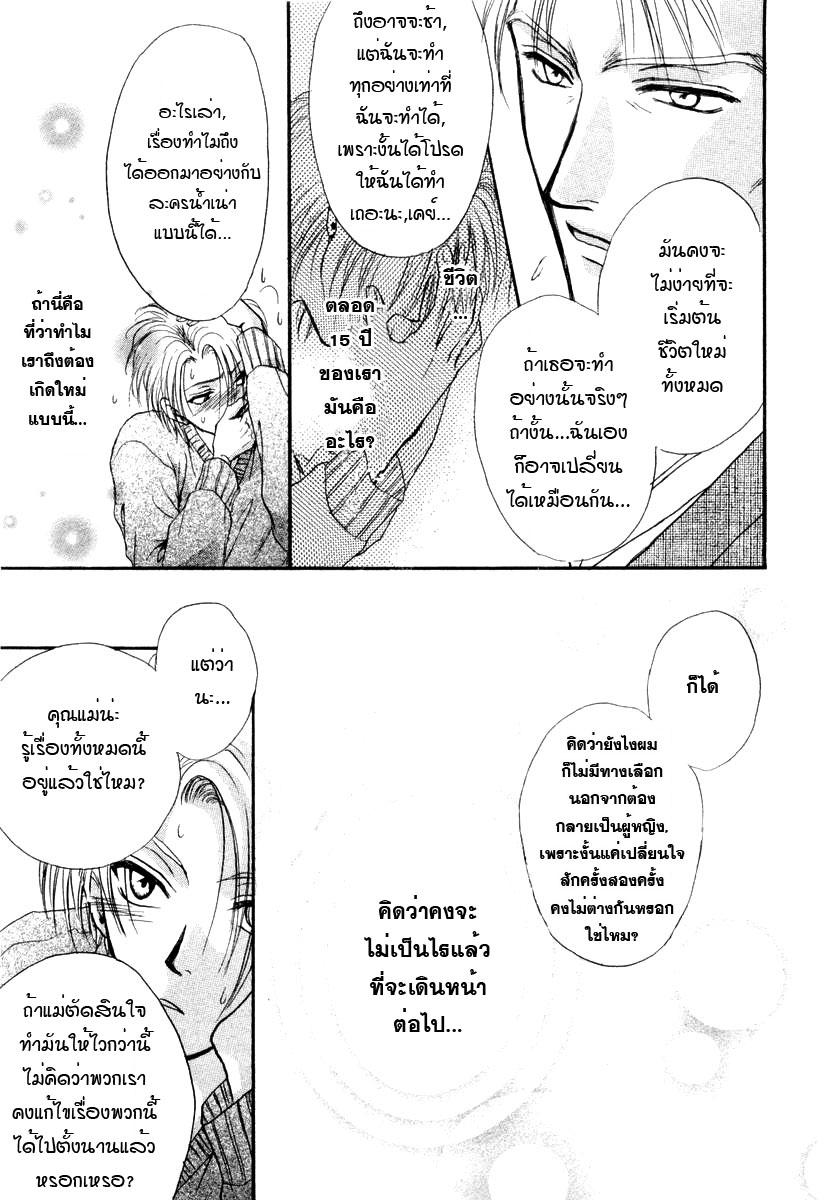 อ่านการ์ตูน Kakumei no Hi 1 ภาพที่ 36