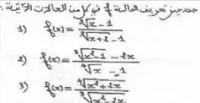 تحديد مجموعة تعريف دالة الجذر من الرتبة n
