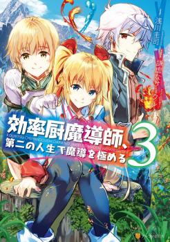 Kouritsu Kuriya Madoushi, Daini no Jinsei de Madou o Kiwameru Manga