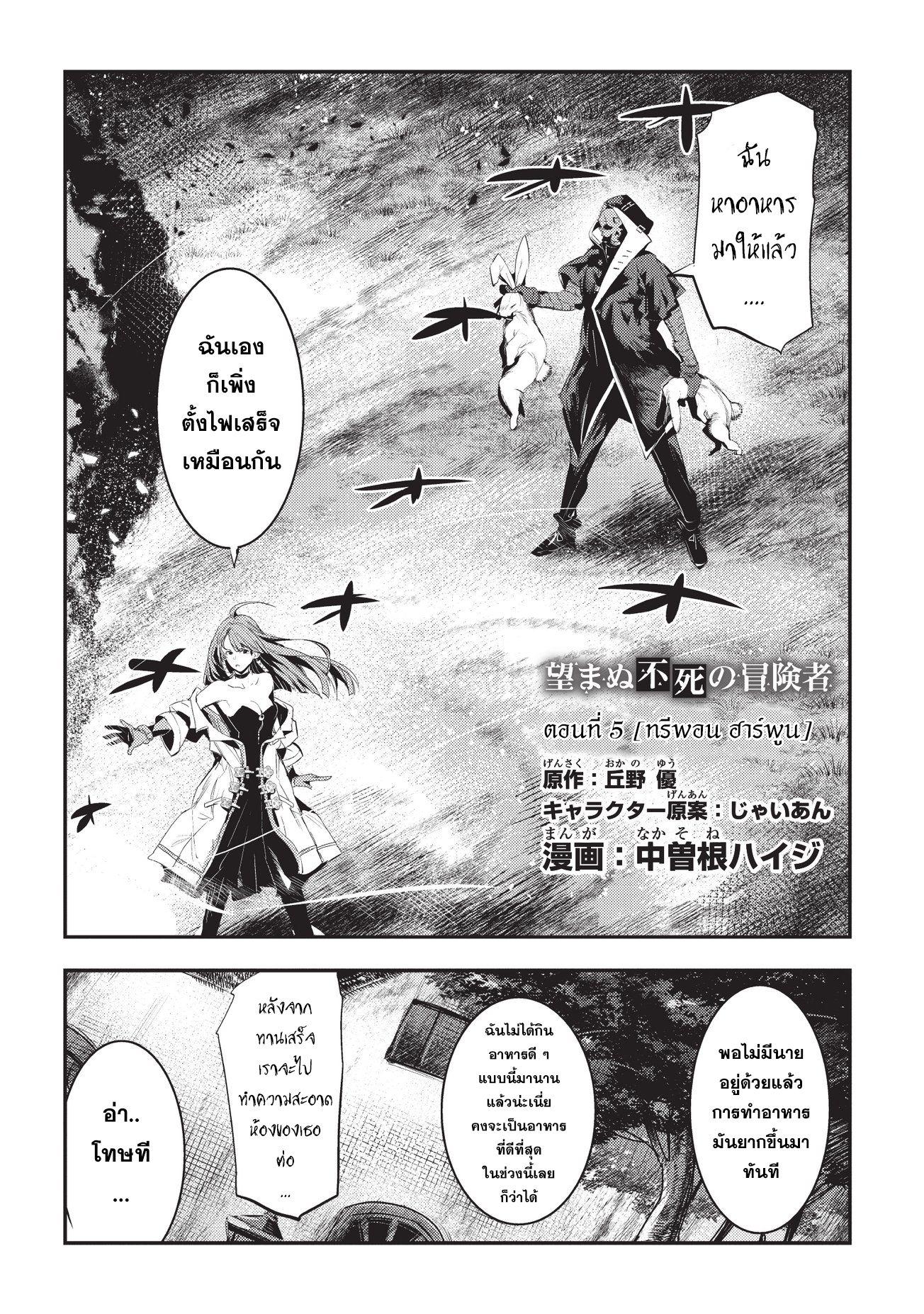 Nozomanu Fushi no Boukensha ตอนที่ 5 TH แปลไทย