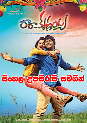 Ra Ra Krishnayya 2014 Full movie Watch online with Sinhala Subtitle
