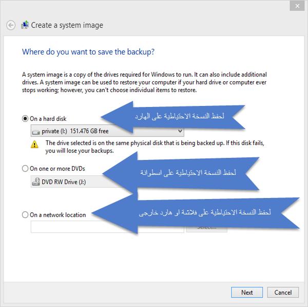 طريقة عمل نسخة احتياطية للويندوز والبرامج 2014-11-28_19-10-26.