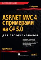 книга «ASP.NET MVC 4 с примерами на C# 5.0 для профессионалов»