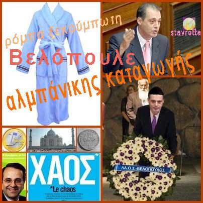 Κατέθεσε στεφάνι στην φλόγα των εβραίων και ο Βελόπουλος;
