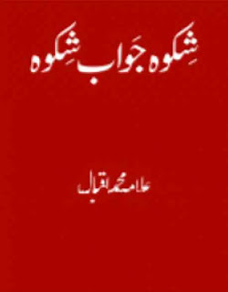 Shikwa Jawab-e-Shikwa by Allama Iqbal pdf