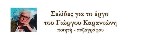 """Κυκλοφόρησε το νέο πόνημα του Γ. Καραντώνη με τίτλο """" Η Συμφωνία της Αθήνας"""""""