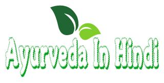 Ayurveda in hindi-Gharelu Nuskhe-Desi Nuskhe-ayurvedic nuskhe