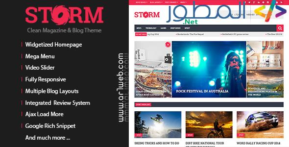 قالب Storm أخباري للووردبريس يدعم العربية 2014