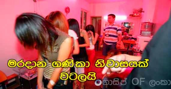 Gossip Lanka News, Hiru Gossip, gossip-lanka, hirugossip