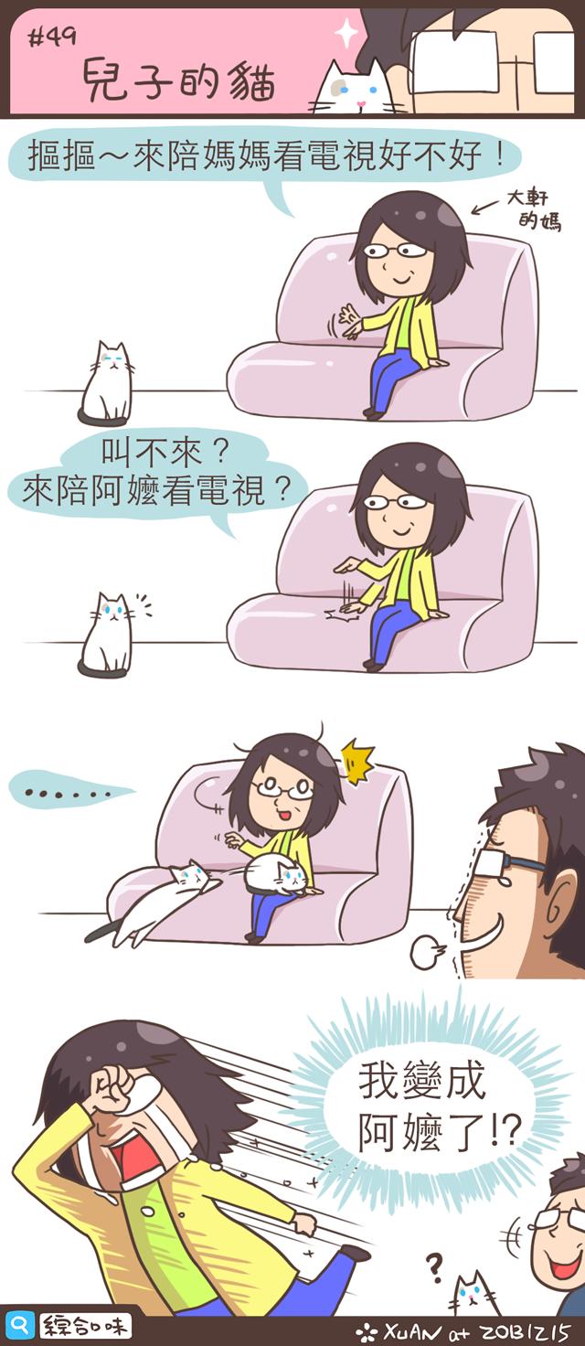 摳摳~來陪媽媽看電視好不好!叫不來?來陪阿嬤看電視?⋯⋯我變成阿嬤了!?