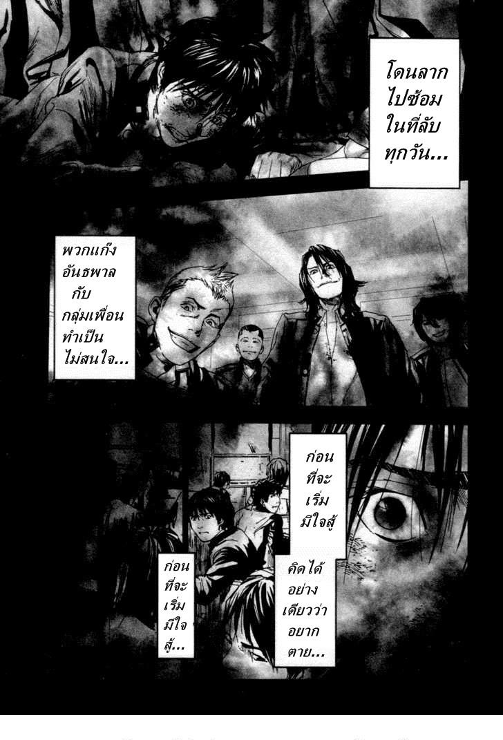 อ่านการ์ตูน Over Bleed 1 ภาพที่ 5