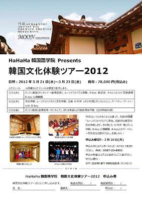 韓国文化体験ツアー
