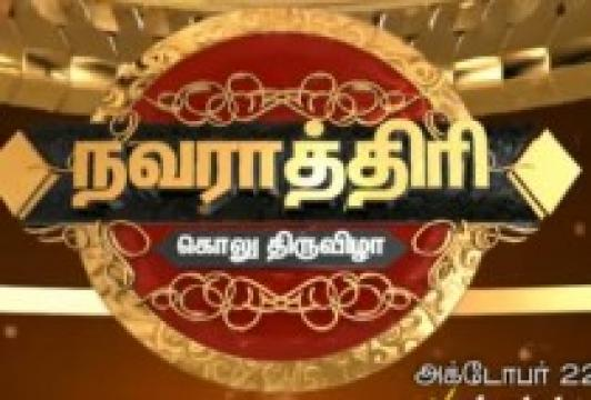 Watch Celebrity House Gollu 22-10-2015 Vijay Tv 22nd October 2015 Vijayadasami Special Program Sirappu Nigalchigal Full Show Youtube HD Watch Online Free Download