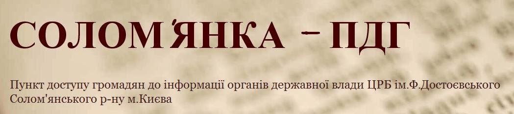Блог СОЛОМ'ЯНКА - ПДГ