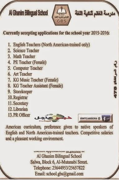 مطلوب معلمين ومعلمات جميع التخصصات لكبرى مدارس الكويت لعام 2015 / 2016