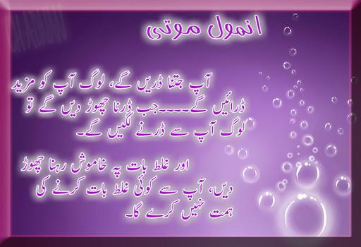 Ghalat baat Pa Khammosh Rahna Chorr Dain - Anmool Motti Wallpapers, Nice Quotes