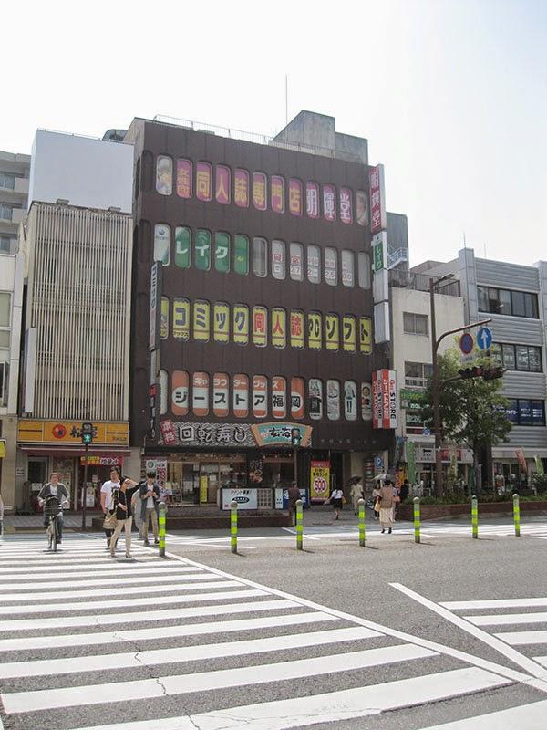 Meikido of Fukuoka