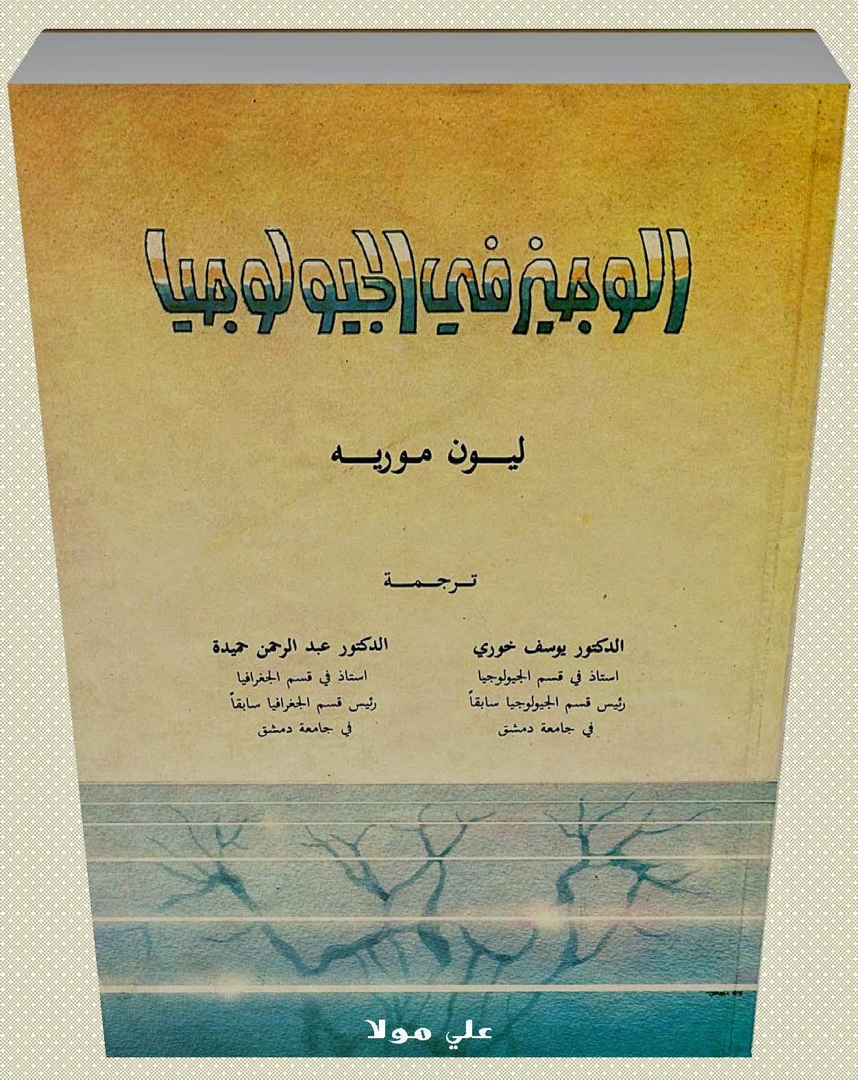 كتاب الوجيز في الجيولوجيا - ليون موريه