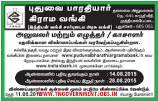 Online Applications are invited for JMG Scale I Officers and Office Assistant Posts in PBGB Pondicherry