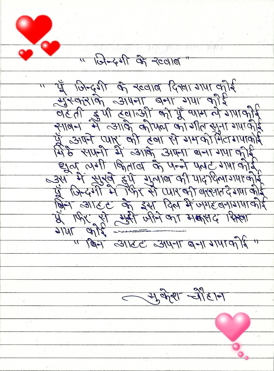 Hindi shayari pdf download - WordPress.com
