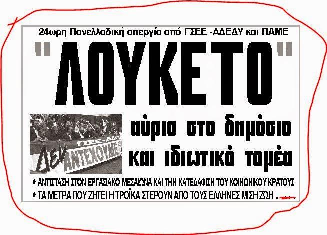 24ωρη Πανελλαδική απεργία από ΓΣΕΕ και ΑΔΕΔΥ