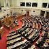 Χωρίς έλεγχο της Βουλής οι ιδιωτικοποιήσεις!