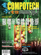 Compotech ASIA 雜誌