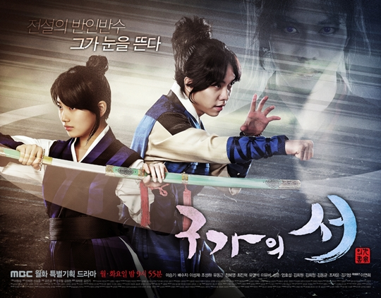 [K-Drama] Gu Family Book (English Subtitle)