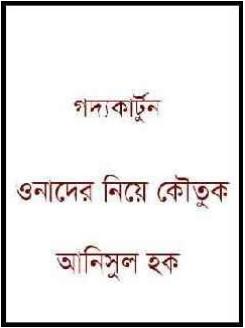 image18 Onader Nia Kowtuk By Anisul Haque pdf