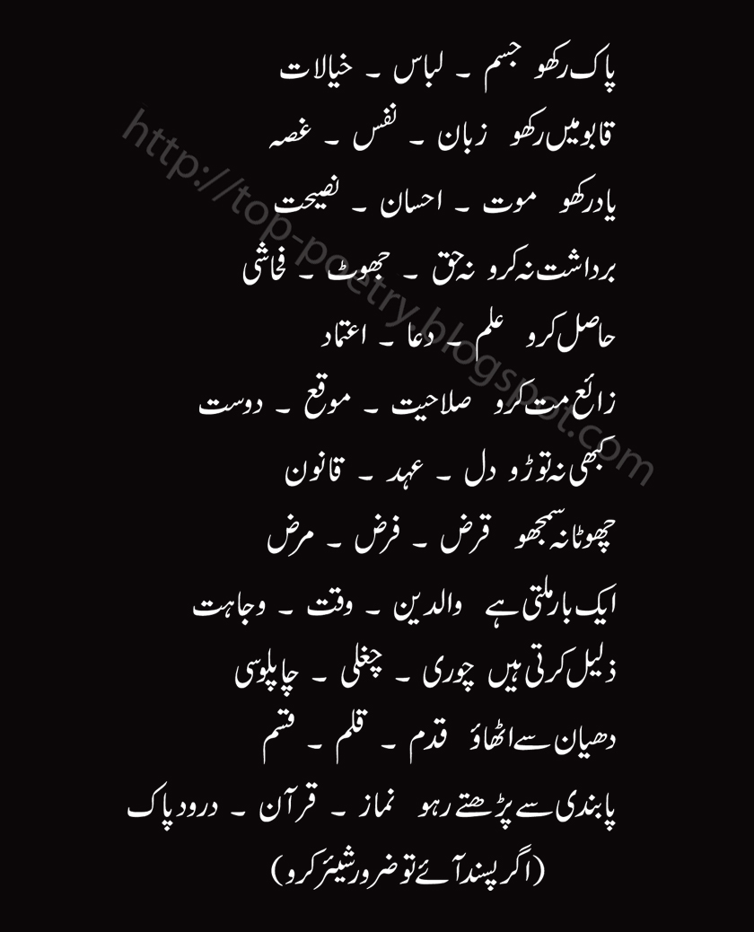 Another Top Mobile Urdu And English Sms Sad Poetry Message Wallpaper