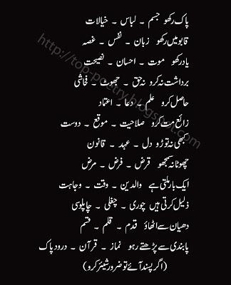 Islami-Wonderful-Urdu-Sms-Poetry