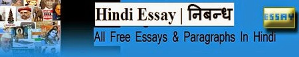 Hindi Essay: Short Essay on 'Ayodhya Singh Upadhyay Hariaudh' in Hindi ...