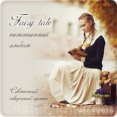 "Совместный проект ""Fairy tale"""