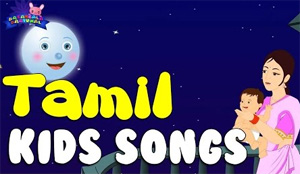 Tamil Kids Songs
