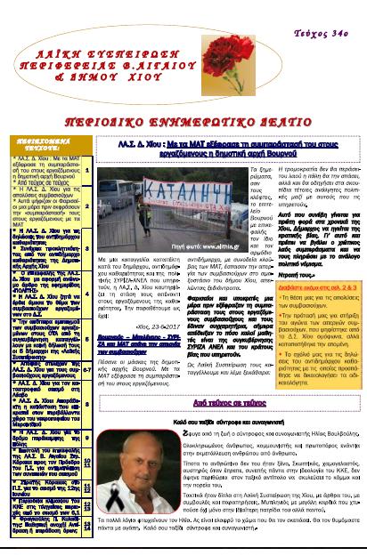 Ενημερωτικό Δελτίο ΛΑ.Σ. - 36ο τεύχος
