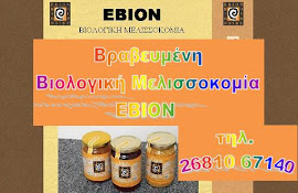 ΒΡΑΒΕΙΑ σε διεθνείς διαγωνισμούς μελιού (ντόπιο μέλι)