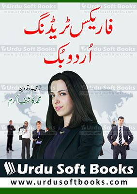 Forex in urdu pdf