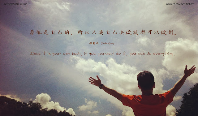 郑明析 , Joshua Jung, Providence, Proverb, Sky,